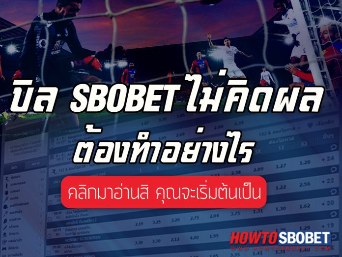 cover-bill-sbobet