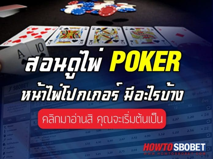 cover-card-poker