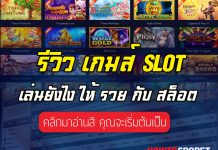 game-slot-online-sbobet